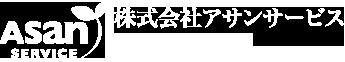 株式会社アサンサービス