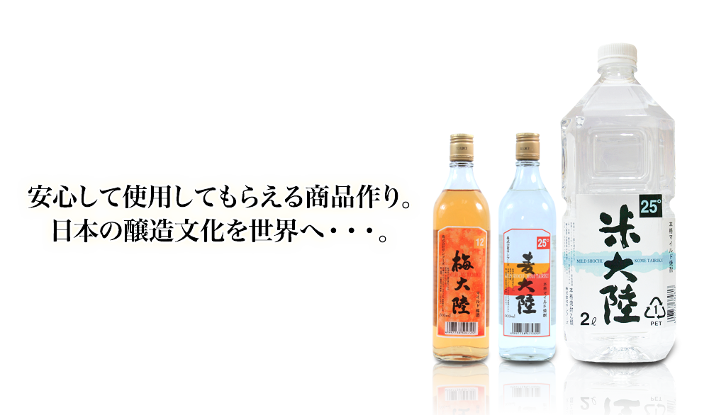 安心して使用してもらえる商品作り日本の醸造文化を世界へ